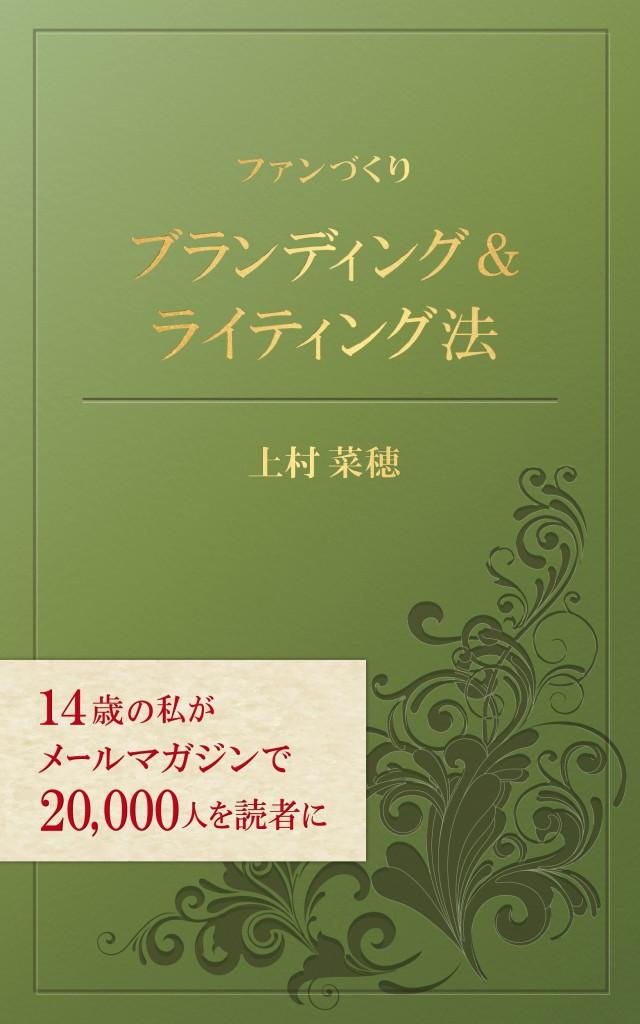 naho_book