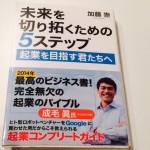 日本人で初めてGoogleに会社を売却した著者直伝!何かを創り出す人は何度も読むべき一冊
