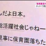 『保育園落ちた日本死ね!!!』に関して20代の私が思うこと。〜私たちの世代は何をするべきか〜