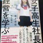 15歳で起業した慶應義塾大学の新1年生・椎木里佳さんの書籍『女子高生社長、経営を学ぶ』から学んだ7つのこと