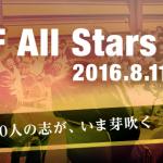 【JMF ALL Stars Fes】1,000名規模のイベントで過去登壇者としてブース出展します!