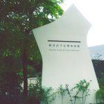 軽井沢千住博美術館・ムーゼの森…軽井沢美術館の旅行