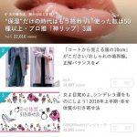 20,000PV超え!by.Sで毛髪診断士のAMATA美香さん取材記事がランキング1位になりました