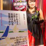 11,000部の大人気書籍の著者!発売5日で重版決定の桑野麻衣さん初出版パーティー