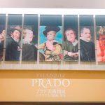 人気女性誌hanakoのスペシャルイベント・スペインのプラド美術館展