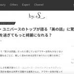 元ミスユニバース ジャパン&世界Top14 美馬寛子さんによる「美の話」