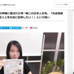 ネオキャリアさん運営メディア『起業サプリジャーナル』で新しくインタビュアーになりました!】