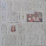 秋田にてSNS集客の講演&秋田さきがけ新聞に掲載していただきました