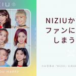 『NiziU』から学ぶ。直接出会ったことがない人もファンになってしまう秘訣