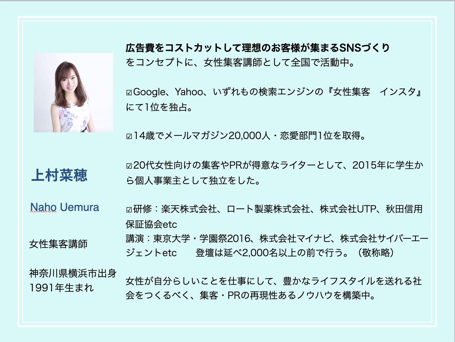 nahouemura.profile.jpg